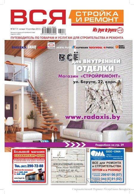 Строительство и ремонт своими руками читать журналы 116