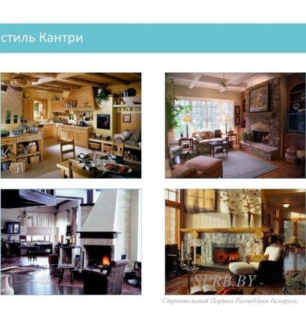 Выбор стиля в дизайне интерьера.