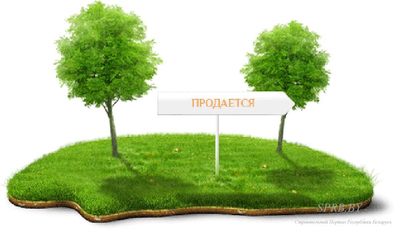 земля для строительства жилых домов