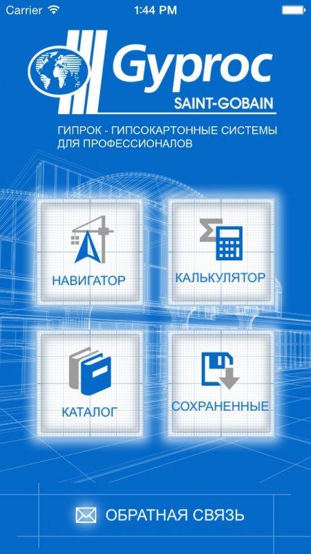 GYPROC: первый на российском рынке гипсокартона в формате мобильного приложения