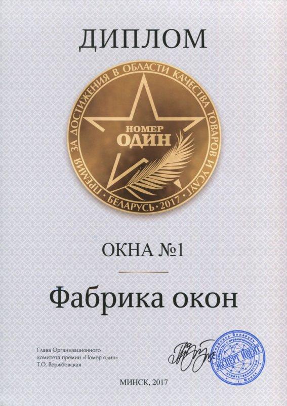 «Фабрика Окон» взяла премию «Номер один»