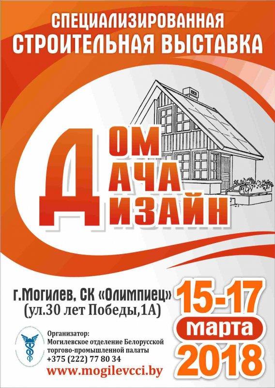Строительная выставка «Дом.Дача.Дизайн» в Могилеве - 2018