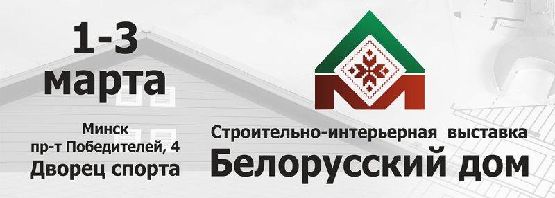 """Построим вместе """"Белорусский дом""""!"""